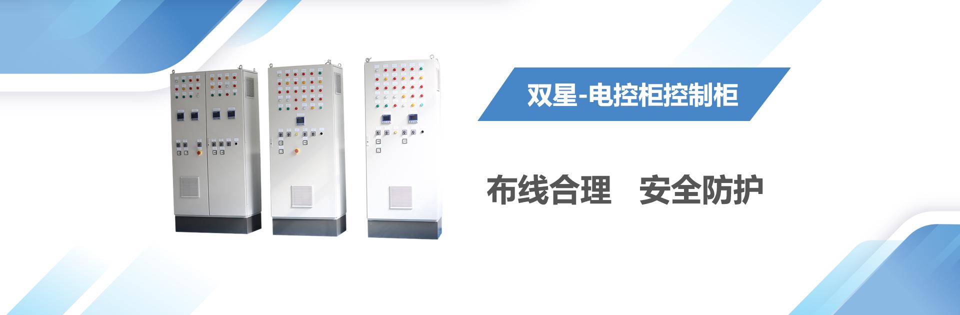 低压配电柜供应商