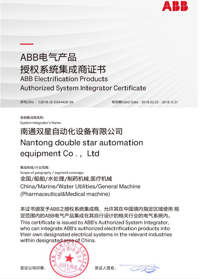 ABB电气授权证书