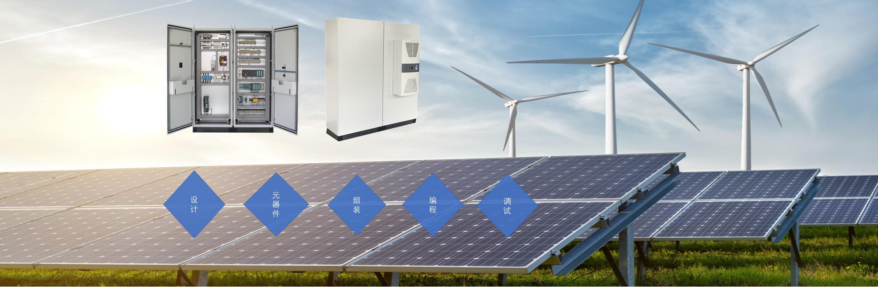 能源电力控制系统