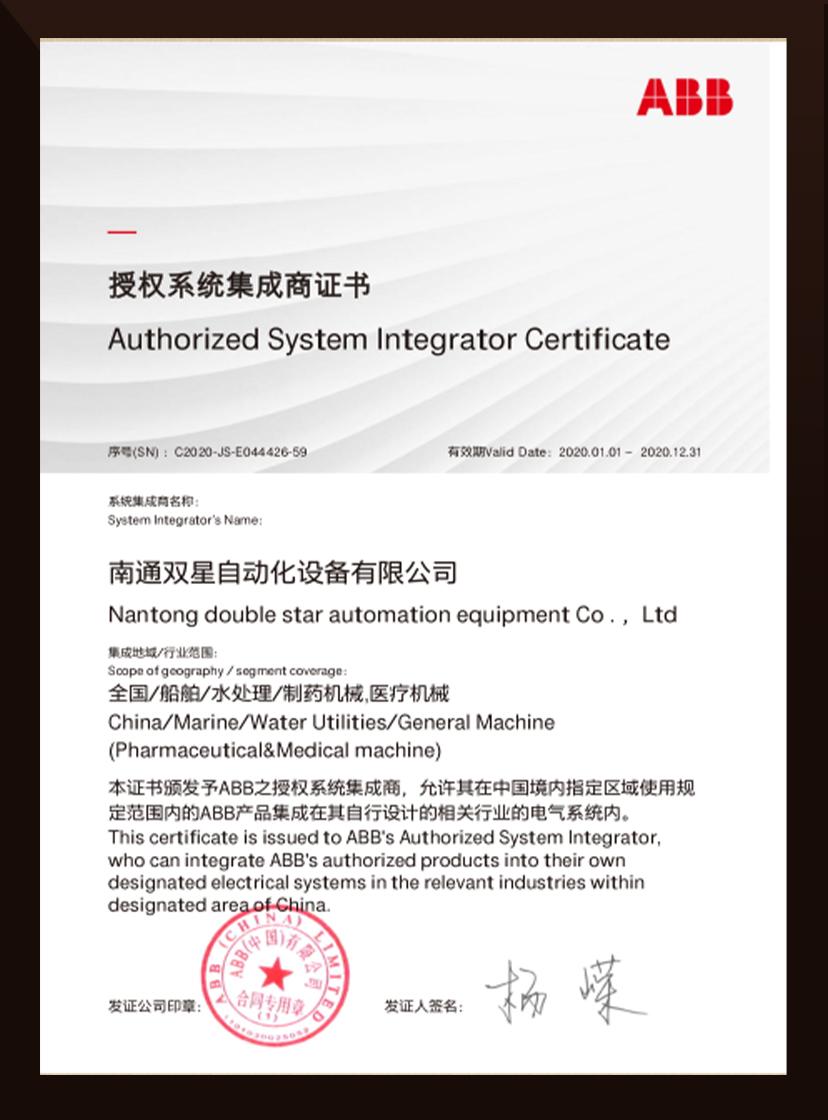ABB 系统集成商证书