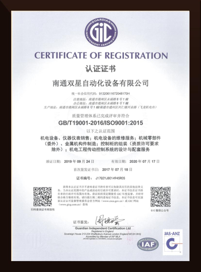 ISO9001 质量体系认证