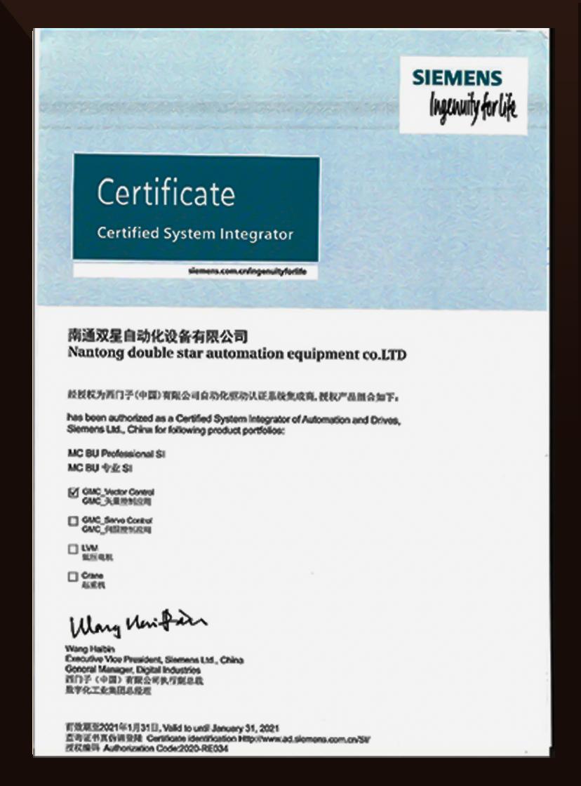 Siemens 系统集成商证书