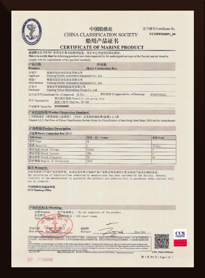 中国船级社船用产品证书